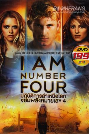 I Am Number Four 2011 ปฏิบัติการล่าเหนือโลกจอมพลังหมายเลข 4 - Cover