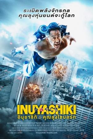 Inuyashiki [2018] อินุยาชิกิ คุณลุงไซบอร์ก - Cover