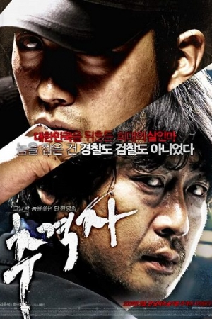 The Chaser (2008) โหด ดิบ ไล่ ล่า - Cover