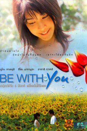 Be With You (2004) ปาฏิหาริย์ 6 สัปดาห์ เปลี่ยนฉันให้รักเธอ - Cover