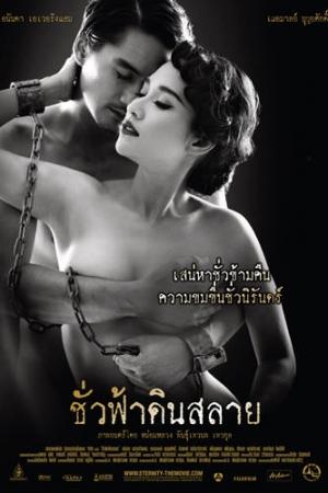 Director`s Cut 2010 ชั่วฟ้าดินสลาย - Cover