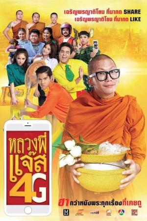 Luang Pee Jazz 4G (2016) : หลวงพี่แจ๊ส 4G  - Cover