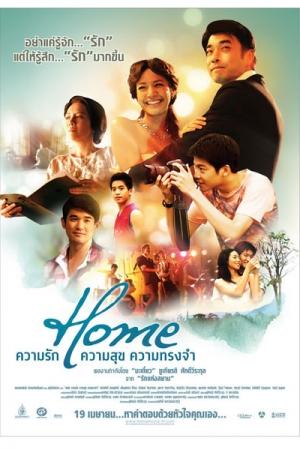 Home ความรัก ความสุข ความทรงจำ (2012)  - Cover
