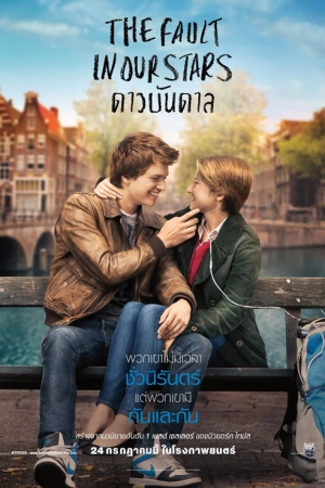 The Fault in Our Stars ดาวบันดาล 2014 - Cover