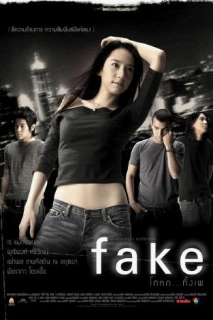 เฟค โกหกทั้งเพ Fake (2003) - Cover