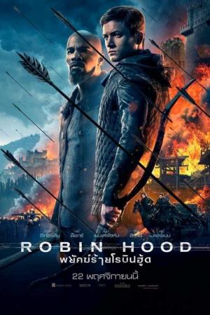 Robin Hood [2018] พยัคฆ์ร้ายโรบินฮู้ด ZooM - Cover