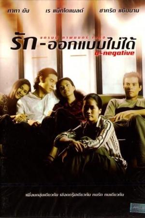 O-Negative (1998) รัก-ออกแบบไม่ได้ - Cover