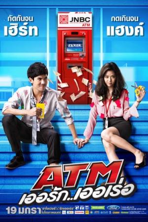 ATM Errak Error (2012) : ATM เออรัก..เออเร่อ - Cover