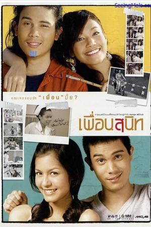 เพื่อนสนิท (2005) Dear Dakanda - Cover