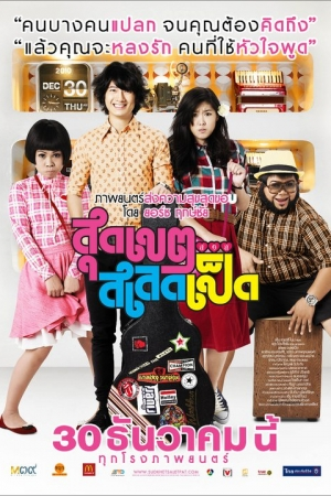 SUDKATE SALATEPED (2010) สุดเขตสเลดเป็ด - Cover