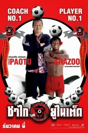 Sagai United 2004 ซาไกยูไนเต็ด - Cover