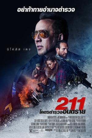211-โคตรตำรวจอันตราย (2018) - Cover