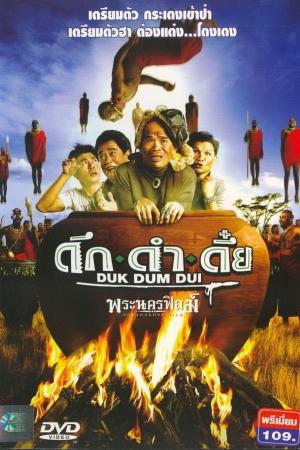 Duk dum dui 2003 ดึก ดำ ดึ๋ย - Cover