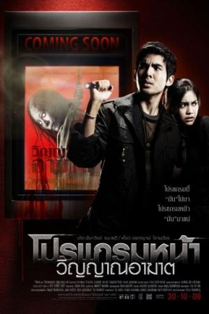 Coming Soon โปรแกรมหน้า วิญญาณอาฆาต (2008) - Cover