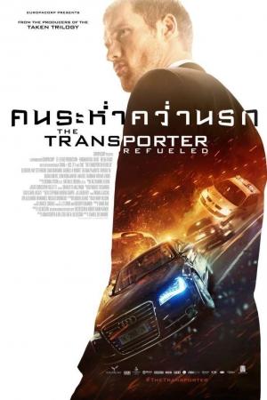 The Transporter Refueled (2015) : คนระห่ำคว่ำนรก - Cover