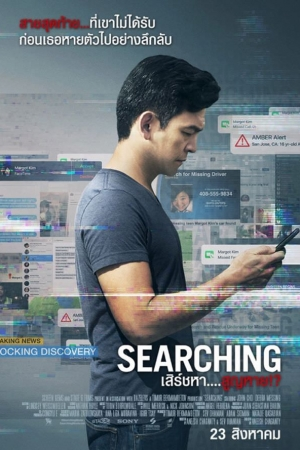 Searching (2018) : เสิร์ชหา...สูญหาย - Cover