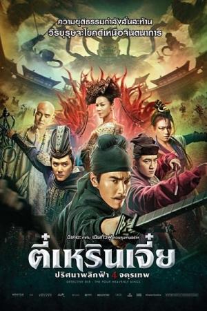 DETECTIVE DEE THE FOUR HEAVENLY KINGS (2018) ตี๋เหรินเจี๋ย ปริศนาพลิกฟ้า 4 จตุรเทพ - Cover