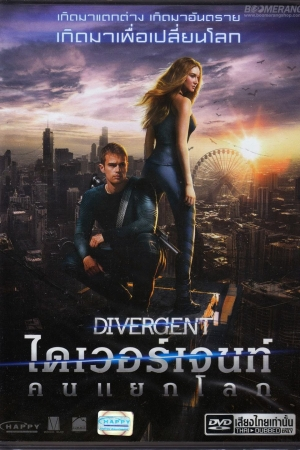 Divergent (2014) ไดเวอร์เจนท์ คนแยกโลก 1 - Cover