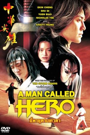 A MAN CALLED HERO (1999) - ขี่พายุดาบเทวดา - Cover