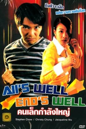 คนเล็กกำลังใหญ่ All s Well, Ends Well 1997 - Cover