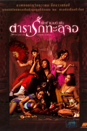 Sex and Zen Extreme Ecstasy 2011 - ตำรารักทะลุจอ - Cover