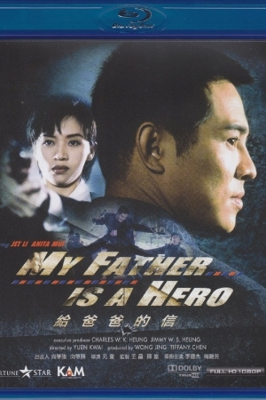 ต้องใหญ่ให้โลกตะลึง (ครั้งนี้หัวใจใครก็เจ็บไม่ได้) My.Father.Is.A.Hero 1995 - Cover