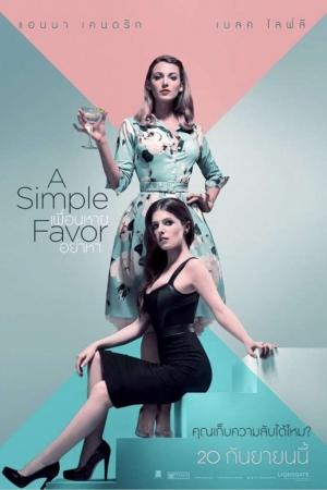 A Simple Favor เพื่อนหาย อย่าหา (2018) - Cover
