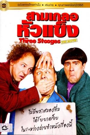 The Three Stooges (2012) สามเกลอหัวแข็ง - Cover