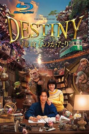 Destiny: Kamakura Monogatari มหัศจรรย์โลกแห่งความตาย (2017) - Cover