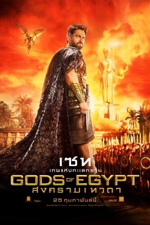 Gods of Egypt (2016) สงครามเทวดา - Cover