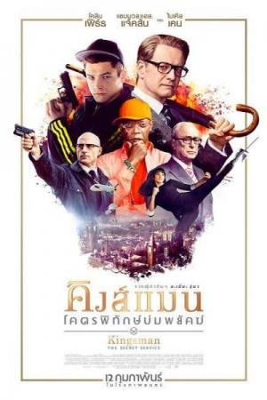 Kingsman The Secret Service (2014) คิงส์แมน โคตรพิทักษ์บ่มพยัคฆ์ - Cover