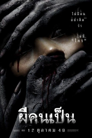The Victim (2006) ผีคนเป็น - Cover
