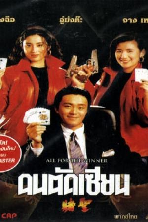 คนตัดคน 2 God of Gamblers 2 (1990) - Cover