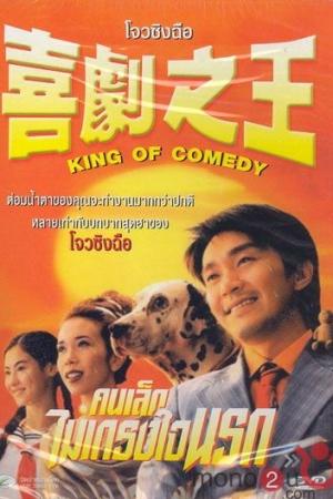 King of Comedy (1999) คนเล็กไม่เกรงใจนรก พ.ศ.2542 - Cover