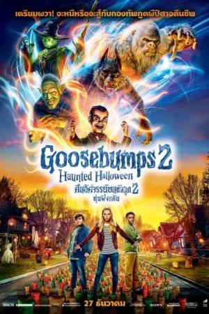 Goosebumps 2: Haunted Halloween คืนอัศจรรย์ขนหัวลุก 2 หุ่นฝังแค้น (2018)  - Cover