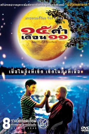 15 ค่ำ เดือน 11 (2545) Mekhong Full Moon Party - Cover