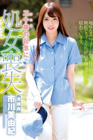 ซับไทย ZEX-300 Loss Of Virginity Cleaning Staff Miyuki Ichikawa In Commemoration Of Twenty Years Old - Cover