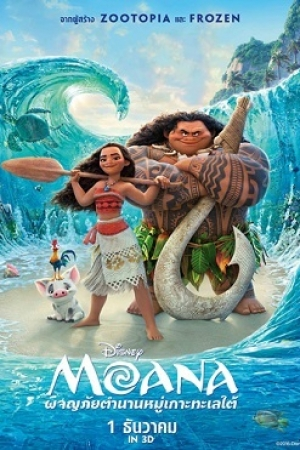 Moana โมอาน่า ผจญภัยตำนานหมู่เกาะทะเลใต้ (2016) - Cover