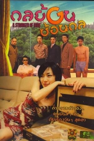 A stranger of mine (2005) กลย้อน ซ่อนกล - Cover
