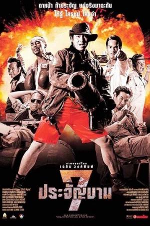 7 ประจัญบาน (2002)  - Cover