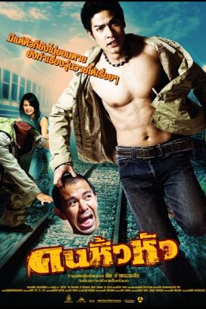 Khon hew hua (2007) คนหิ้วหัว - Cover