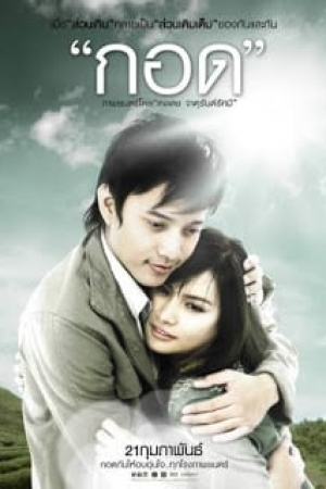 Handle Me with Care (2008) กอด - Cover