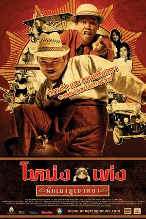 Nong Teng Nakleng Phukhao Thong (2006) โหน่งเท่ง นักเลงภูเขาทอง - Cover