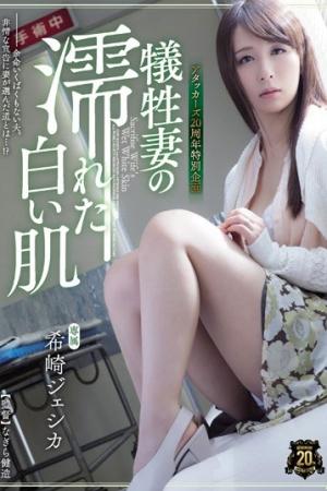 ซับไทย SSPD-138 Sacrificial Wife's Wet White Skin Yoshika Rakisaki