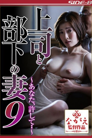 ซับไทย NSPS-537 Superiors And Subordinates Of His Wife 9 To You, Forgive Me ... - Yuka Honjo