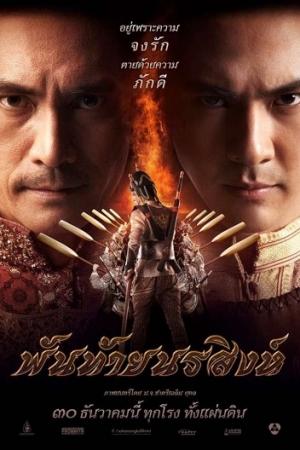 Panthai Norasing พันท้ายนรสิงห์ (2015) - Cover