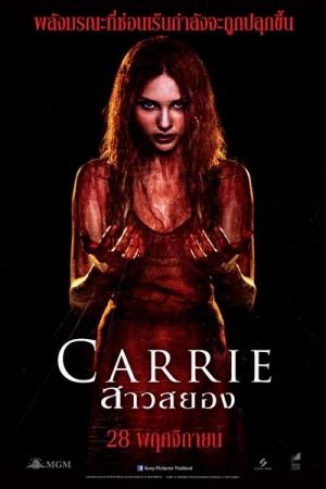 Carrie สาวสยอง (2013) - Cover