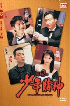 God Of Gamblers 5 The Early Stage คนตัดคน 5 ภาคพิเศษ ตอน กำเนิดเกาจิ้ง (1997) - Cover