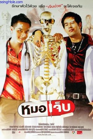 หมอเจ็บ The Extern 2004 - Cover
