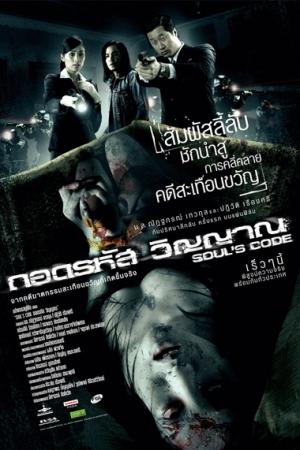 SOUL'S CODE 2008 ถอดรหัสวิญญาณ - Cover